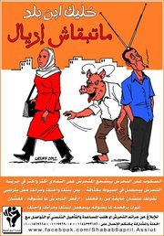 Thumb_sexual-harassment-poster-egypt